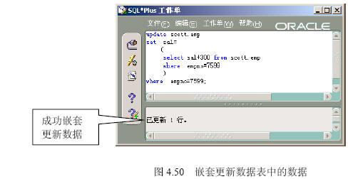 sql更新第一條數據_sql更新一列數據_2000w條數據你懂的sql
