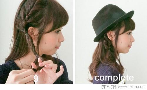 轻松唯美编发 一招搞定戴帽发型图片