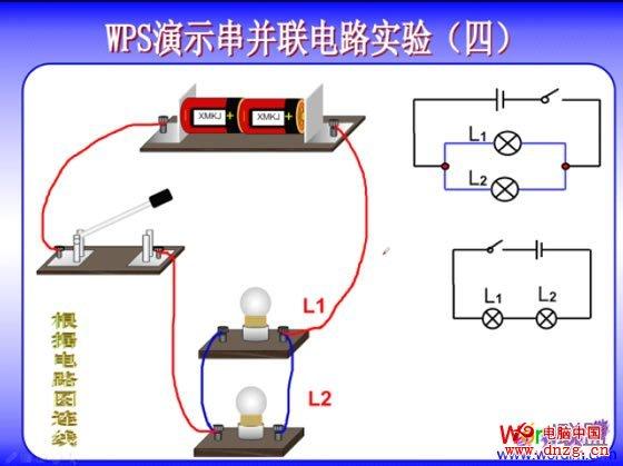 本次是WPS演示制作串并联电路实验的最后一讲,本次的内容比较简单,主要讲解如何在WPS演示中画连接线。 摆放好电路图和电路元件位置。 在放映状态下——点击绘制形状——自由曲线——根据电路图进行连线(这里也可以选择圆珠笔、水彩笔画线) 学生初次根据电路图连线,比较容易出错,当学生连线错误时,点评修改时,可用橡皮擦工具擦除线条,然后重新连线。这样是不是很直观了? 系统默认线条颜色为红色,可点击墨迹颜色调整形状颜色。 本教程实用又生动,建议