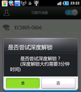"""...破解wifi密码   1、上网搜索并下载\""""wifi快速破解器 安卓版\""""然..."""