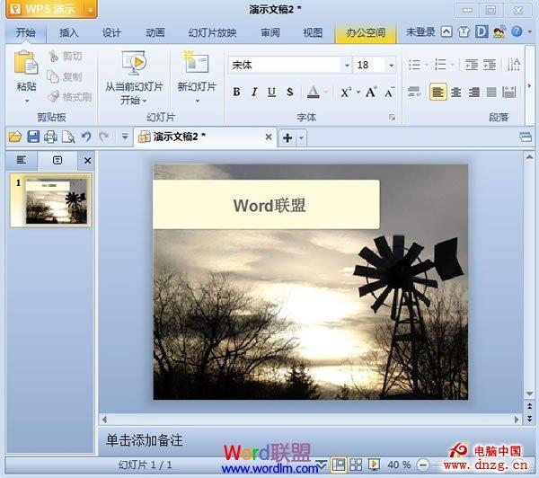 wps是指什么意思图片