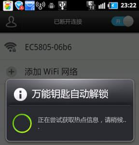 ...破解wifi密码实现正常连接操作啦.   利用wifi快速破解器来破...