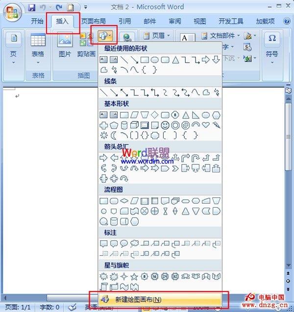 word技巧;怎么在word2007中制作流程图