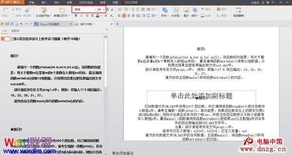 在WPS2013中如何将word文档转换为PowerPoint文稿