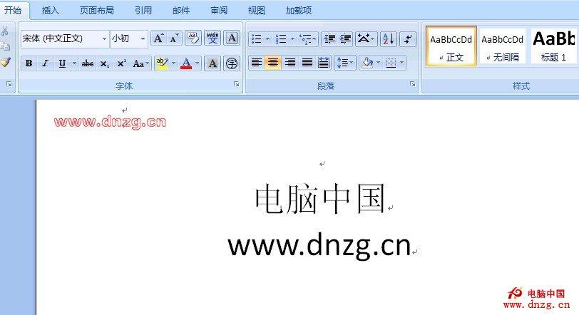 电脑技术 怎么在Word2007里面添加水平线