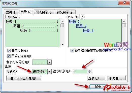 Word2003文档中插入目录和修改目录格式