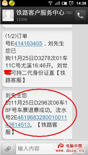 8,同时12306会向手机发送一条短信,提示该车票已退票.