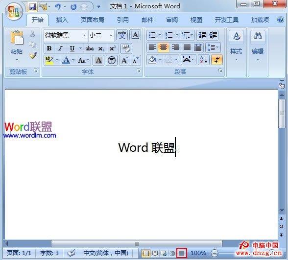 删除word2007尾注里的横线图片