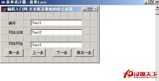 vfp上机模拟系统_vfp:文本框控件