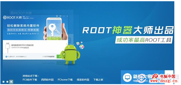 安卓一键root工具哪个好用 root工具大盘点