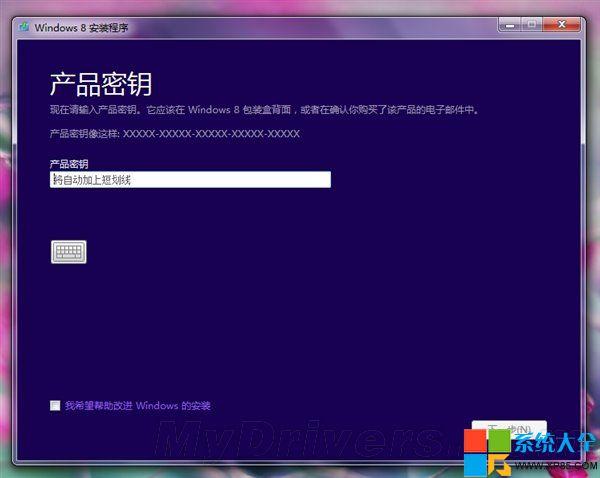 Win8.1系统U盘安装教程图片