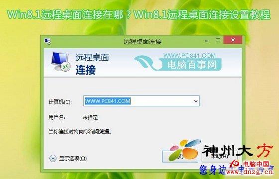 win8.1远程桌面连接设置教程图片