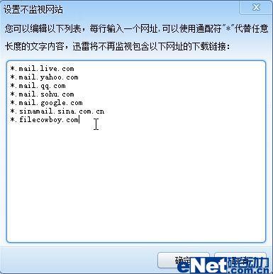 迅雷下载大黑鸡巴_提升迅雷7下载国外网盘资源成功率