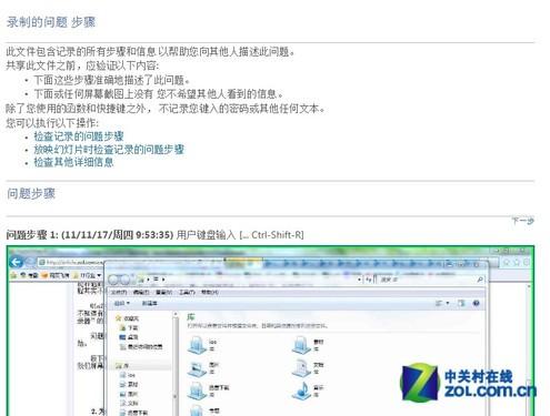 问题步骤记录器报告文档