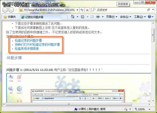教你玩转windows7问题步骤记录器