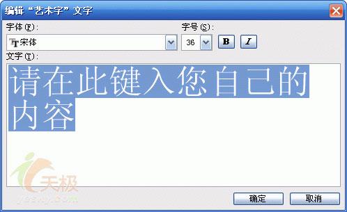 word中繁体艺术字的两种制作方法