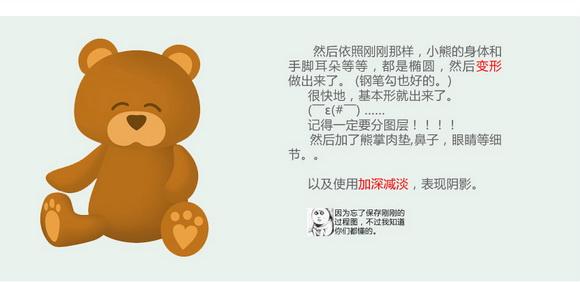 photoshop绘制可爱的小熊玩具教程