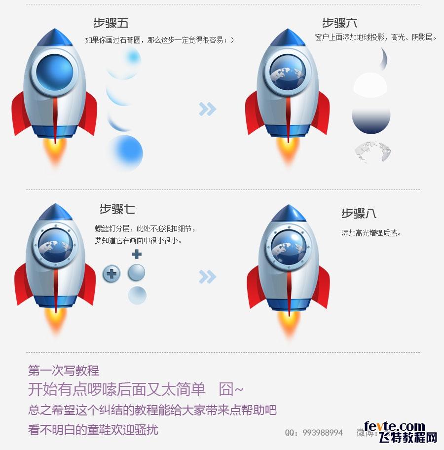 ps鼠绘火箭图标步骤解析