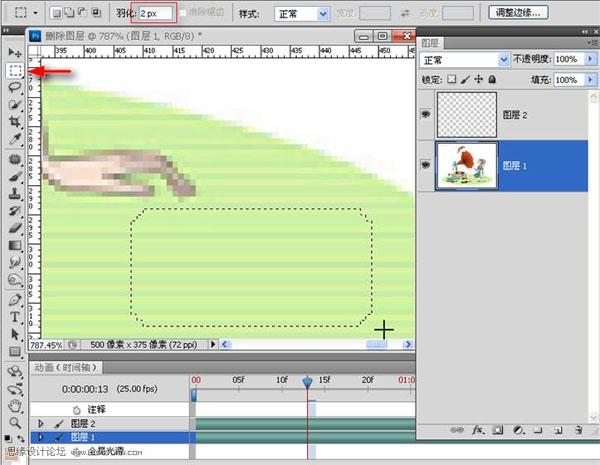 PS制作动画教程