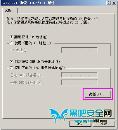 ndows使用pptp连接内网不影响外网方式 Windows