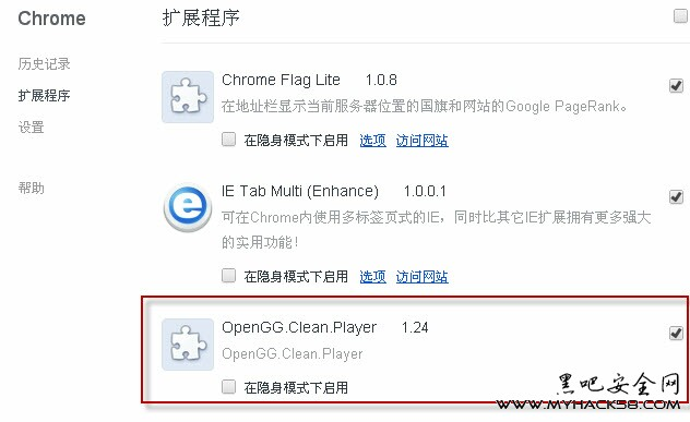 OpenGG.Clean.Player播放器的安装教程优酷linuxssh参数命令详解图片