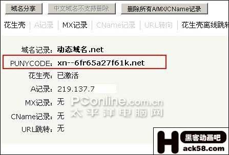 万维网中文域名:立案必