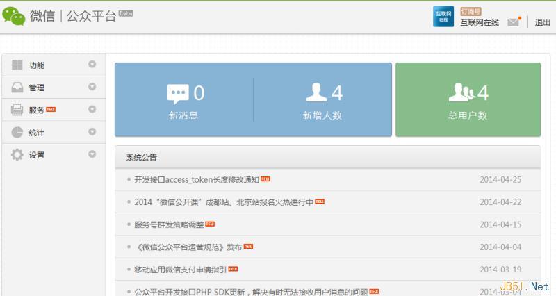 微信公众平台个人订阅号超详细申请步骤图片