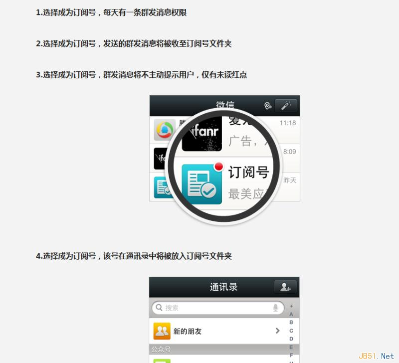 订阅癹n��.�yc_微信公众平台个人订阅号超详细申请步骤