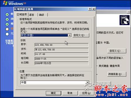 安装版xp光盘的系统安装过程(图解)