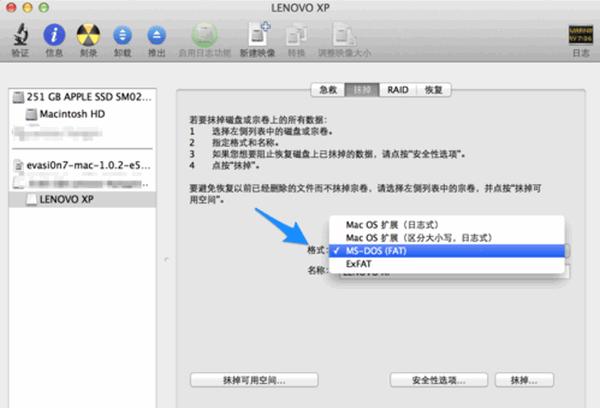 系统苹果格式化u盘?mac格式化u盘的技巧做b超憋尿方法图片