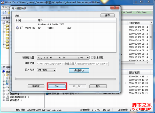 u盘安装ubuntu系统具体步骤图文详解