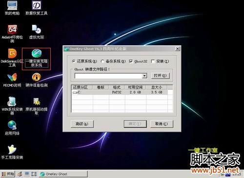 用u盘安装win7系统及xp系统(图文详解)
