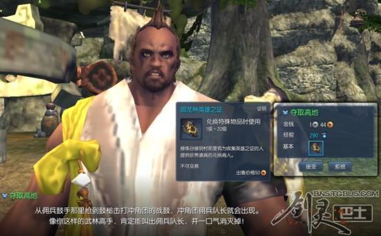 第三步:完成任务,与巨岩驿站的竹林卫姚鸣对话获取任务奖励