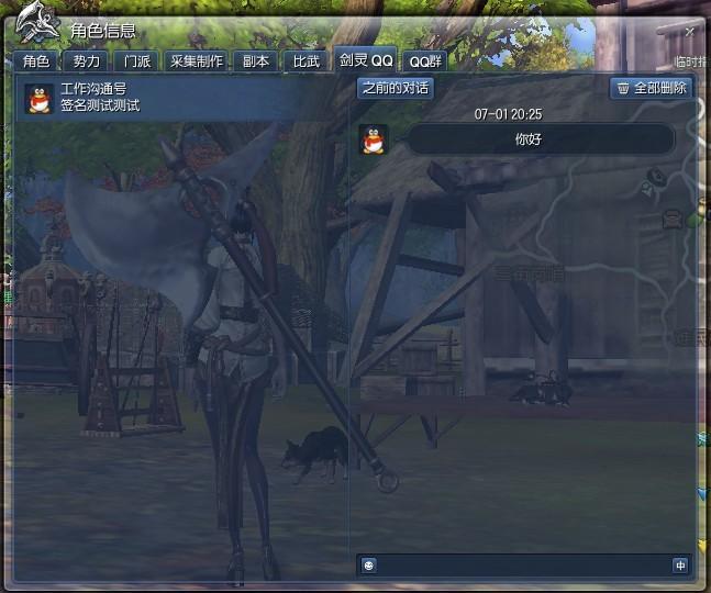 进入游戏后,本人qq将自动登录剑灵qq与qq群,在聊天面板上,会看到图片