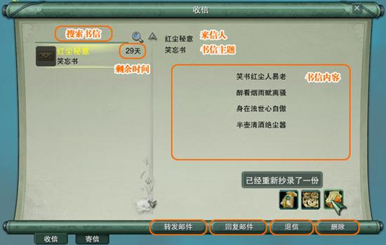 剑网3邮件系统_剑网3 - 百科教程网_经验分享平台[吧]