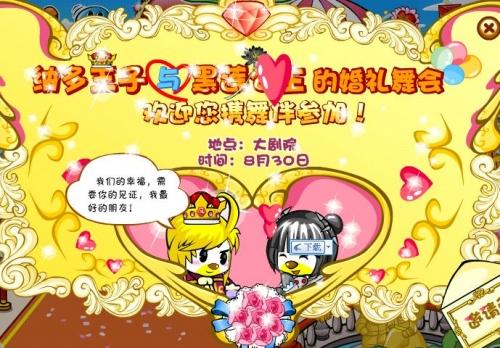 奥比岛纳多王子黑莲公主婚礼舞会8月30日举行_奥比岛