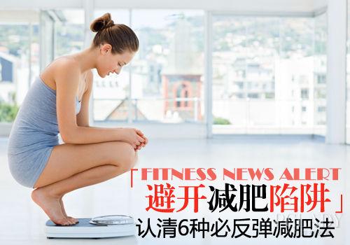 避开减肥陷阱 认清6种必反弹减肥法