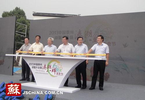 """2013泰州湖蟹大会暨""""溱湖八鲜""""美食节启动"""