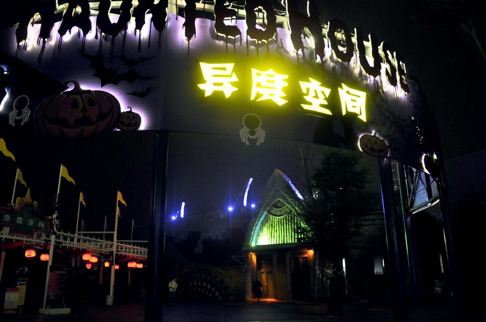 【上海欢乐谷万圣节活动时间】