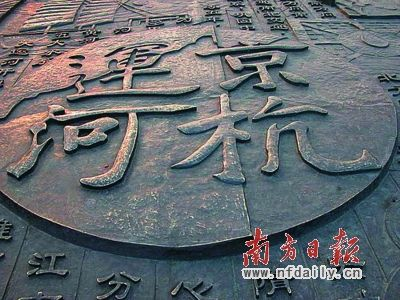 沿着京杭大运河:寻找被遗忘的千年记忆