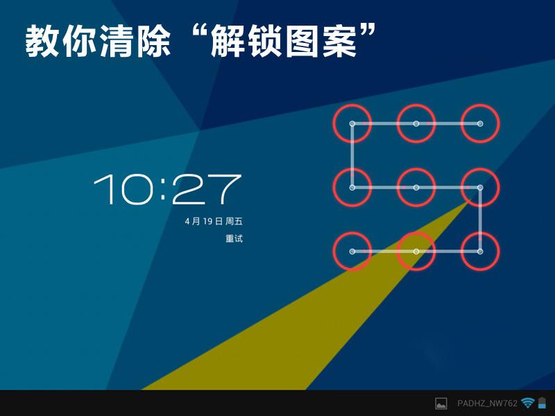 手机屏幕图案解锁密码忘了怎么办?