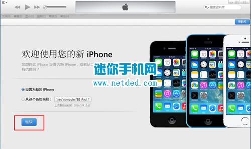 苹果iphone手机连接电脑的方法(itunes工具)