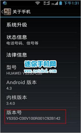 华为手机系统更新步骤