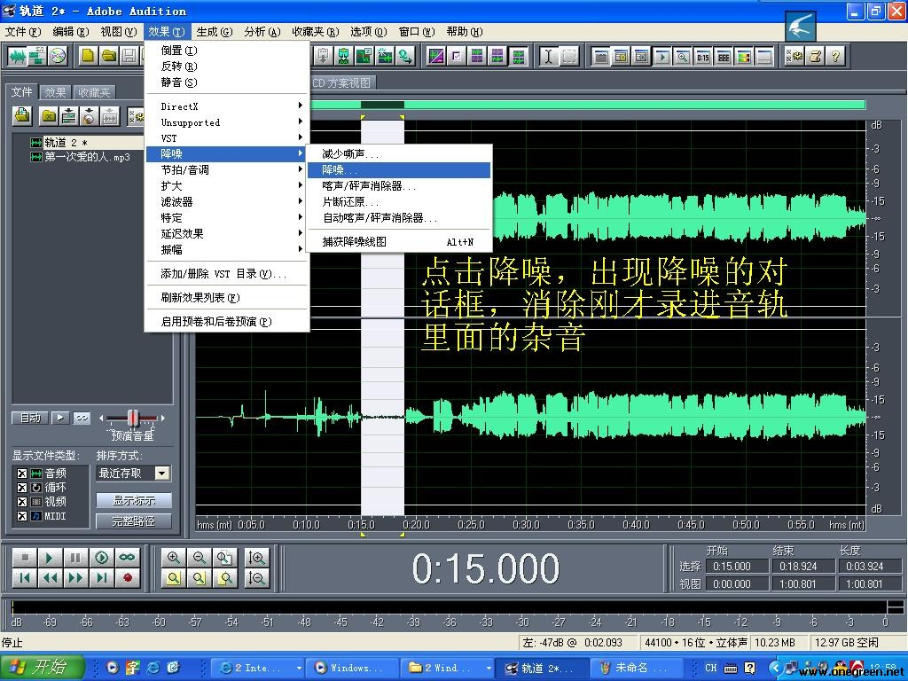 adobe audition 录音|采样|降噪_audition