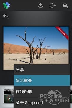 安卓最强的照片处理软件 Snapseed试用