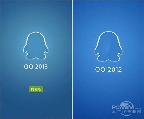 android版手机qq2013深度体验
