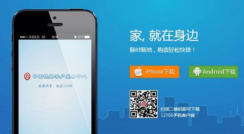 今日精品安卓app推荐:12306手机客户端