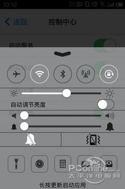 安卓变身iOS7 仿iOS7控制中心App体验