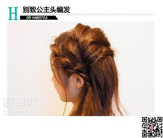 简单的韩式发型扎法步骤
