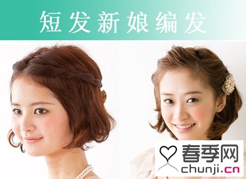 短发新娘编发视频 短发新娘编发造型 短发新娘发型图解